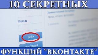 Download 10 СЕКРЕТНЫХ ФУНКЦИЙ САЙТА ″ВКОНТАКТЕ″ (ВК) Video