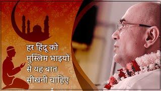 Download हर हिंदू को मुस्लिम भाइयों से यह बात सीखनी चाहिए - H. G. Vrindavanchandra Das, GIVEGITA Video