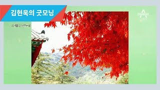 Download 산과 바다 모두 즐길 수 있는 곳, 전북 부안 변산반도 | 김현욱의 굿모닝 519회 Video