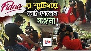 Download Fidaa'র শ্যুটিংয়ে চোট পেলেন Sanjana! | Yash | Pathikrit Video