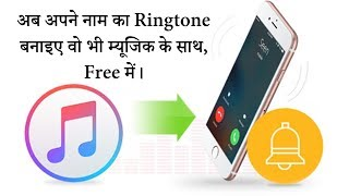 Download How to Make Ringtone of Your Name with Music | Absolutely Free & For All Devices Video