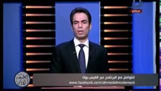 Download برنامج الطبعة الأولى مع أحمد المسلماني حلقة 20-11-2017 الحلقة كاملة Video