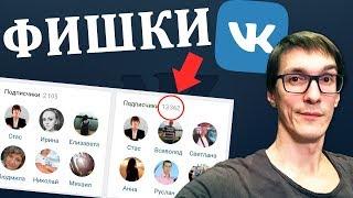 Download 3 новейшие фишки VK для раскрутки! Как раскрутить группу ВКонтакте. Лайфхаки ВК Video