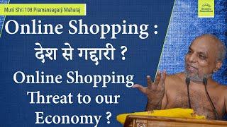Download Online Shopping : देश से गद्दारी ? | Online Shopping Threat to our Economy ? | Shanka Samadhan Video