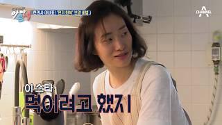 Download 이윤석, 고난의 오리 손질 끝에 아내에 대한 존경심 뿜뿜?! #훈훈 Video