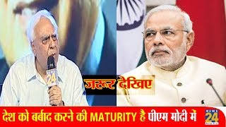 Download Rashtriya Sammelan में Kapil Sibal ने PM Modi पर साधा निशाना Video