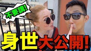 Download 劉沛的身世大公開!其實我來自北京?!【劉沛 VLOG】 Video