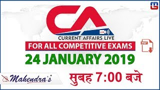 Download 24 Jan 2019 | Current Affairs 2019 Live at 7:00 am | UPSC, Railway, Bank,SSC,CLAT, State Exams Video