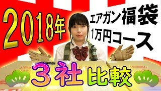 Download 【エアガン】福袋 3社比較 2018年 Video