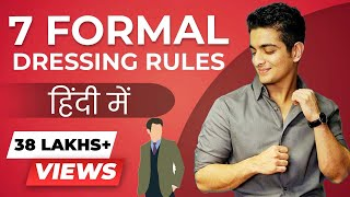 Download 7 Rules For SMART Office Dressing | Formal clothing for Men in Hindi | BeerBiceps Hindi Fashion Video