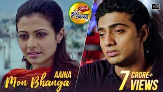 Download Aaina Mon Bhanga | Bolo Na Tumi Amar | Dev | Koel | Zubeen Garg | Jeet Gannguli Video