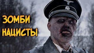 Download Зомби Нацисты из фильмов Операция Мертвый Снег и Операция Мертвый Снег 2 Video