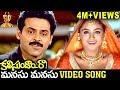 Download Manasu Manasu Video Song | Kalisundam Raa Movie Songs | Venkatesh | Simran | Srihari | UdayaShankar Video