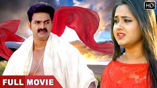 Download Jaan Se Pyara 2 - Full Movie (न्यू भोजपुरी फिल्म 2019) - Pawan Singh Video