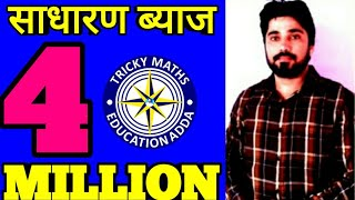 Download साधारण ब्याज (Simple Interest)|| Math Shortcuts-2018|| Maths Tricks In Hindi|| Tricky Maths Ak Sir|| Video