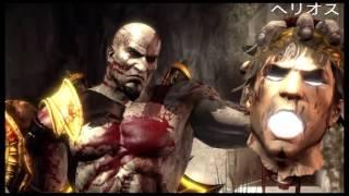 Download ゴッド・オブ・ウォー3 ちょっぴり暴力的なシーン集 god of war 3 Video