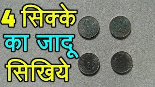 Download 4 सिक्के क जादू सीखे || coin matrix magic tricks in hindi Video