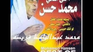Download محمد حسن لو انك حبيبـي Video