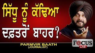 Download Prime Focus🔴(LIVE) 279 Parmvir Baath ( Journalist) Video