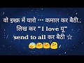 Download Funny cool Status in Hindi Video