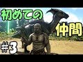 Download 【ARK】#3 初めての恐竜テイム ~からのお別れ~【アーク】 Video