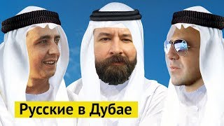 Download Жизнь русских в Дубае Video