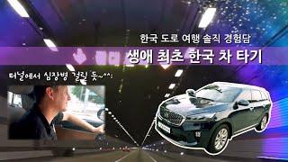 Download 스페인 남자, 생애 최초 한국 차 타고 한국 고속도로 여행, 솔직한 반응 Video