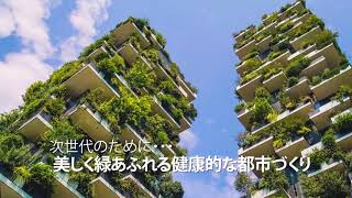Download 国際森林デー2018:森林と持続可能な都市 Video