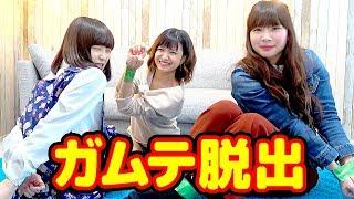 Download 【対決】女子3人でガムテープ拘束脱出チャレンジ!/Escape challenge Video