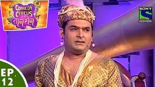 Download Comedy Circus Ke Taansen - Episode 12 - Kapil Sharma As Taansen Video