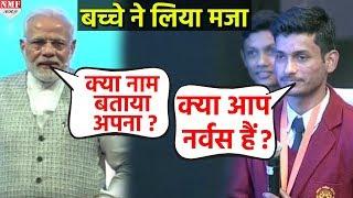 Download Modi से Student ने पूछा ऐसा सवाल कि वो अपनी हंसी नहीं रोक पाए Video