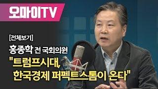 Download [전체보기] 홍종학 ″트럼프시대, 한국경제 퍼펙트스톰이 온다″ Video