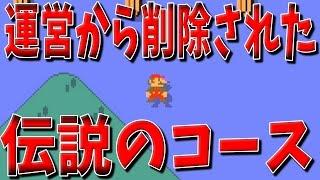 Download 任天堂に削除された伝説のバグコースww【マリオメーカー 実況】 Video