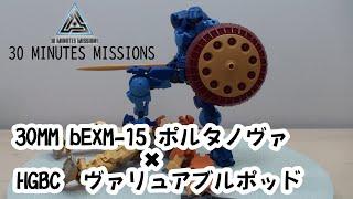 Download ポルタギャン!コレはいいモノだ! 30 MINUTES MISSIONS bEXM-15 ポルタノヴァ & ヴァリュアブルポッド Video