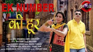 Download NEW HARYANVI SONG#EK NUMBER KI HOOR | ANIL SANGWAN & SAROJ CHOUDHARY | BAJI KHERI | Gee Tv Films Video