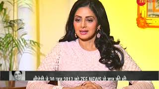 Download Watch Sridevi's last interview with Zee Media Video
