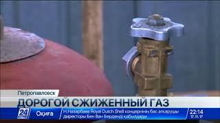 Download В Петропавловске стало дорого покупать газ Video