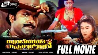 Download Rambo Raja Revolver Rani | Kannada Full Movie | Charanraj | Dolly| Srishanthi |Action Movie Video