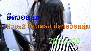 Download How to permanently volume straighten hair [5G Salon] รีวิวขั้นตอนยืดผม ยืดวอลลุ่ม13 Video