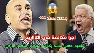 Download مكالمة ابراهيم حسن التاريخية و اهانة مرتضى منصور فى عرضه Video