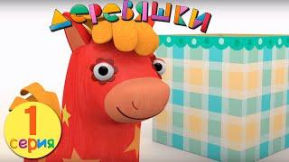 Download Деревяшки - Домик - новый развивающий мультфильм для самых маленьких - 1 серия Video