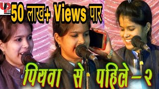 Download अकांक्षा भारती (पियवा से पहिले-2) Full Video song 2018 -New Piywa Se Pahile Hamar Rahlu Video
