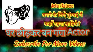 Download Auditions: Come in Mumbai to be an Actor | How to join Bollywood | where should you live in Mumbai | Video