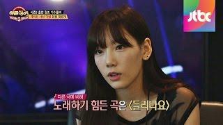 Download 남자 스태프들의 탄성을 절로 자아내는 '태연(Taeyeon)' 사전 미팅 -히든싱어3 비긴즈2회 Video