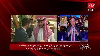 Download عمرو أديب يحكي تفاصيل لقائه بـ ولي العهد السعودي الأمير محمد بن سلمان Video