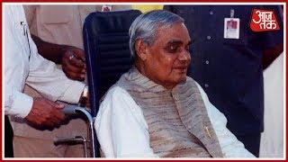Download Atal Bihari Vajpayee की सेहत बेहद नाजुक, तबीयत में कोई सुधार नहीं Video