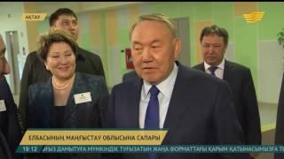 Download Президент Нұрсұлтан Назарбаев Маңғыстау облысына барды Video