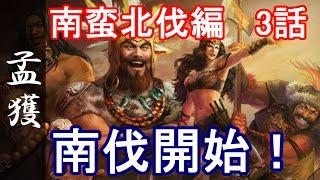 Download 三国志13 PK 南蛮北伐編 3話「南伐開始!」 Video