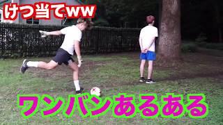 Download サッカー部のワンバンあるある 【絶対共感するww】 Video