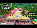 Download Ghatagaon Tarini temple ||Maa tarini temple full video!! ମା ତାରିଣୀ ଦର୍ଶନ - Infinity explore Video